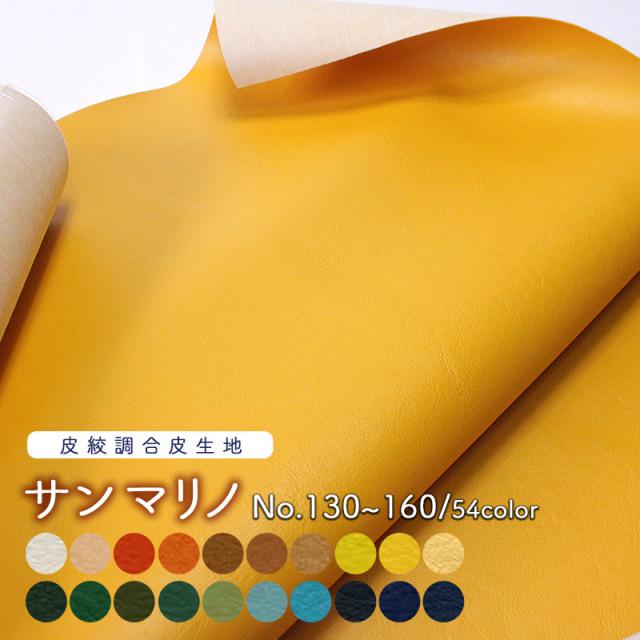 【メール便不可】合皮生地サンマリノ[カラーNo,130~160] (0002-1) | PVC フェイクレザー