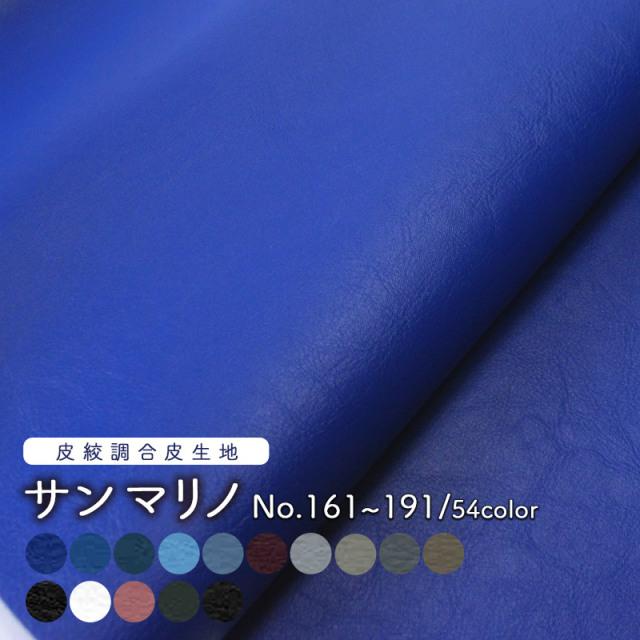 【メール便不可】合皮生地サンマリノ[カラーNo,161~191](0002-2) | PVC フェイクレザー