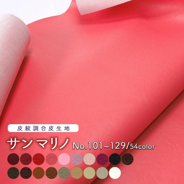 【メール便不可】合皮生地サンマリノ[カラーNo,101~129](0002) | PVC フェイクレザー