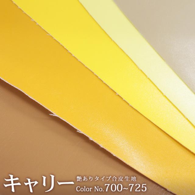 【メール便不可】合皮生地 キャリー[カラーNo,700~725](色数豊富なつや有りタイプ)(0005-700-719) | PU/合皮/フェイクレザー/ツヤあり/無地/カラバリ/ハンドメイド