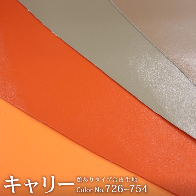 【メール便不可】合皮生地キャリー[カラーNo,726~754](色数豊富なつや有りタイプ)(0005-720-748) | PU/合皮/フェイクレザー/ツヤあり/無地/カラバリ/ハンドメイド