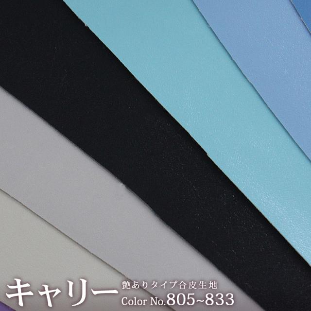 【メール便不可】合皮生地 キャリー[カラーNo,805~833](色数豊富なつや有りタイプ)(0005-803-824) | PVC/合皮/フェイクレザー/ツヤあり/無地/ハンドメイド