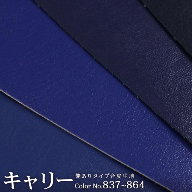 【メール便不可】合皮生地キャリー[カラーNo,837~864](色数豊富なつや有りタイプ)(0005-825-845) | PU/合皮/フェイクレザー/ツヤあり/無地/カラバリ/ハンドメイド