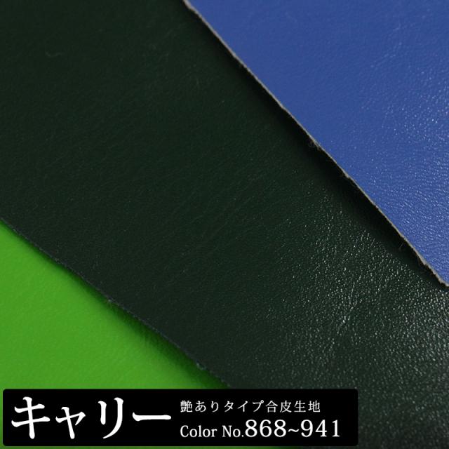 【メール便不可】合皮生地キャリー[カラーNo,865~919](色数豊富なつや有りタイプ)(0005-847-866) | PU/ 合皮/フェイクレザー/ツヤあり/無地/カラバリ/ハンドメイド