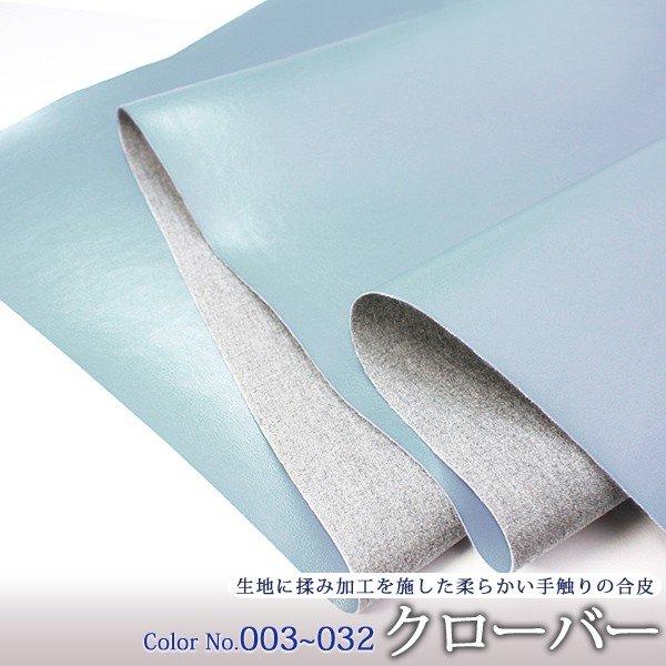 【メール便不可】合皮生地 クローバー[カラーNo,2~32](生地に揉み加工を施した柔らかい手触りの合皮)(0014) | PU フェイクレザー