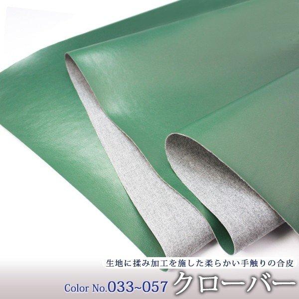 【メール便不可】合皮生地 クローバー[カラーNo,33~57](生地に揉み加工を施した柔らかい手触りの合皮)(0014-2) | PU フェイクレザー