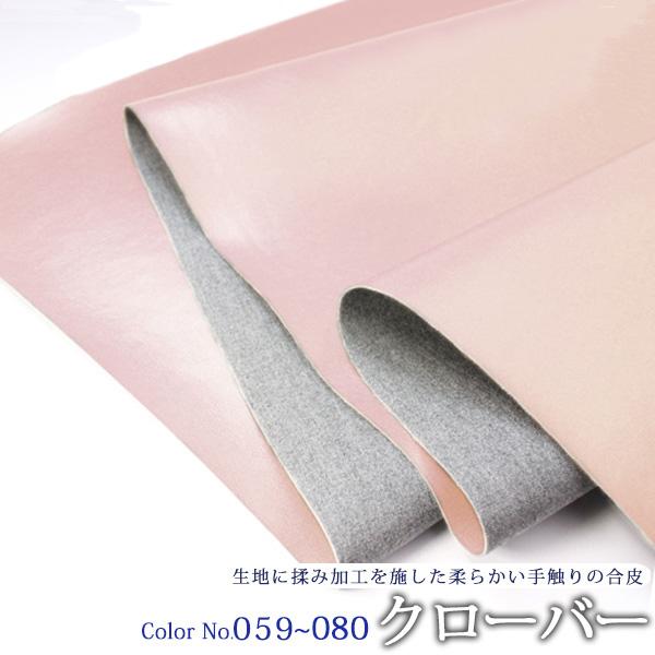 【メール便不可】合皮生地 クローバー[カラーNo,59~82](生地に揉み加工を施した柔らかい手触りの合皮)(0014-3) | PU フェイクレザー