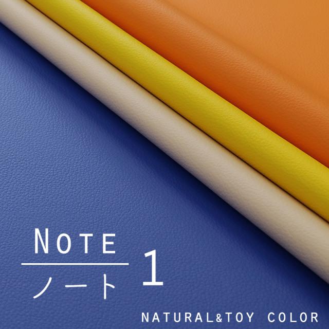 【メール便不可】〈ワケあり・難あり〉合皮生地ノート(0015-1) | バッグ 雑貨 手作り 合皮 ブックカバー ハンドメイド PVC フェイクレザー