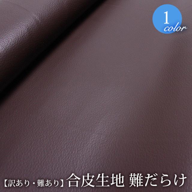 【メール便不可】[訳あり・難あり]合皮生地難だらけ(0084) | バッグ 合皮 フェイクレザー 生地 布地 布 合成皮革 PVC ワケあり 無地