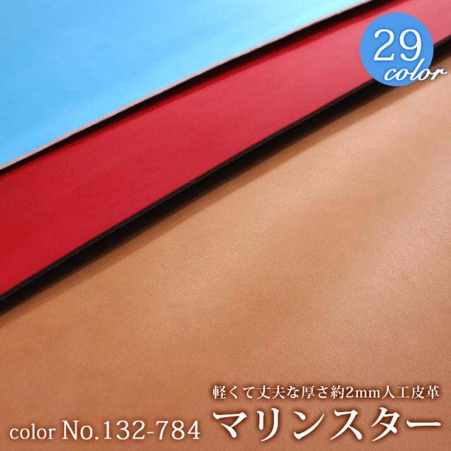 【メール便不可】人工皮革マリンスター[カラーNo,132~784](0255-1) |  PU,フェイクレザー