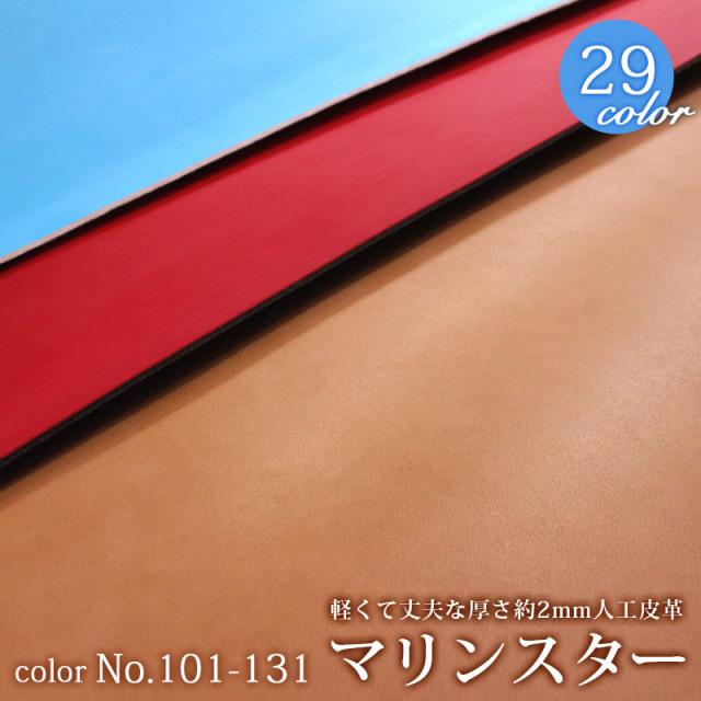 【メール便不可】人工皮革マリンスター[カラーNo,101~131](0255) | PU,フェイクレザー