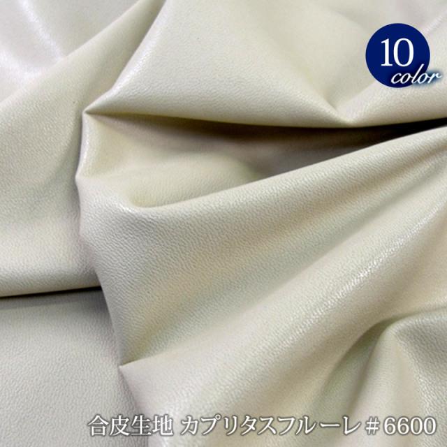 【メール便不可】カプリタスフルーレ #6600 ウオッシャブル対応衣料用高級合成皮革(0705) | 衣装 衣服 雑貨 PU フェイクレザー