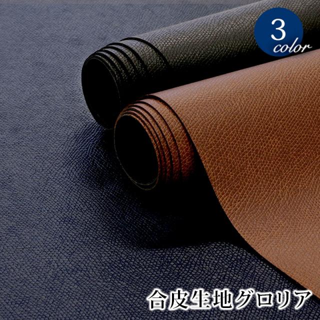 【メール便不可】合皮生地グロリア(0805) | バッグ 雑貨 手作り 合成皮革 皮 ミリタリー調 シボ 合皮 PVC フェイクレザー