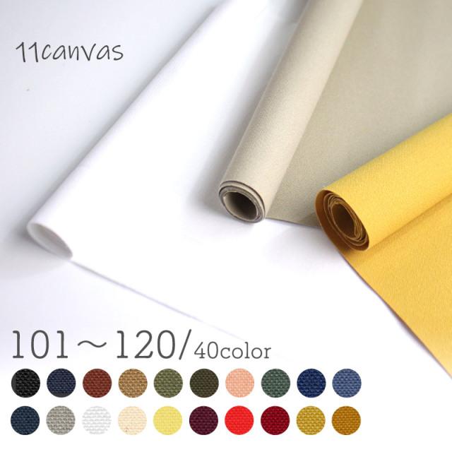 【メール便不可】11号帆布[カラーNo,101~120](コットン素材 薄手タイプ 全34色)(0853) | 無地 コットン 綿 はんぷ ハンプ キャンバス