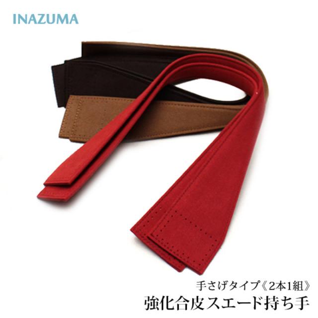 【◇メール便2個まで】◆強化合皮スエード持ち手48cm[INAZUMAイナズマSS-4833](1041)