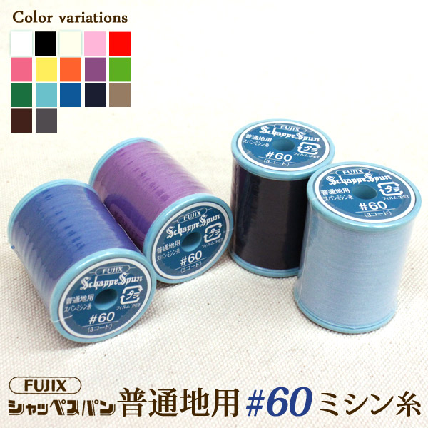 【メール便不可】◆[FUJIX]シャッペスパン普通地用ミシン糸 60番200m巻(1052)