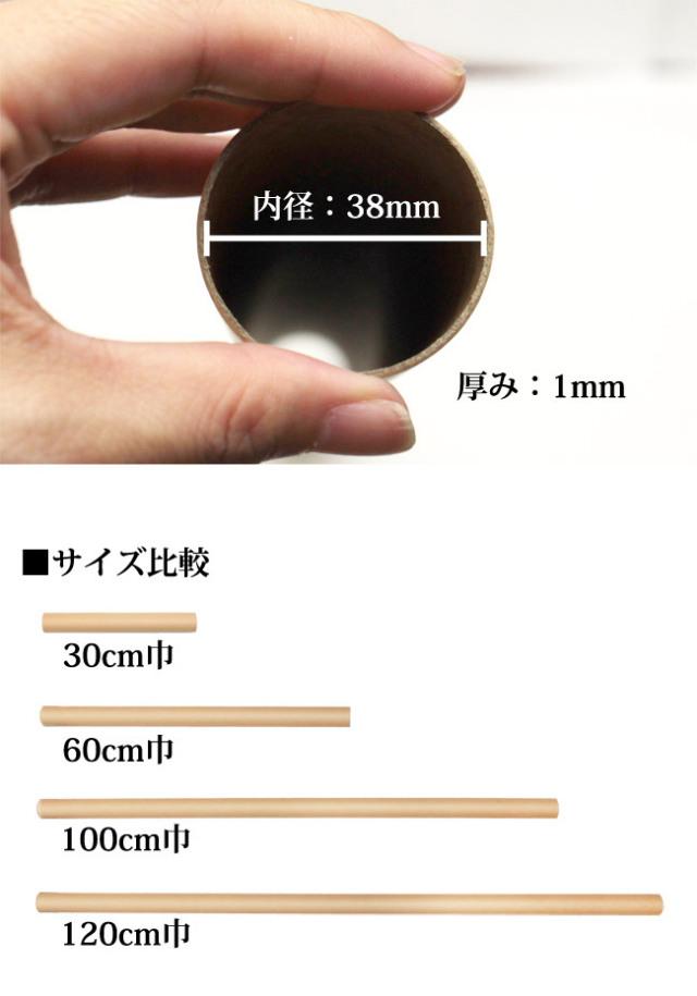 紙管60cm巾〔内径38mm・厚み1mm〕(1061-60)