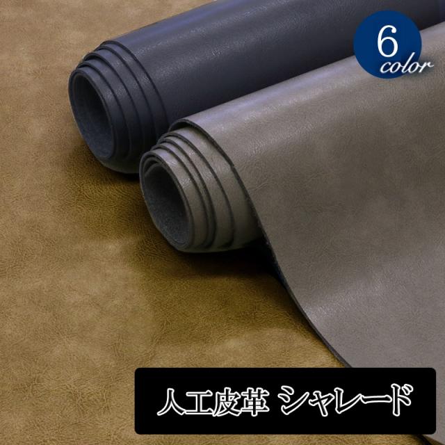 《10cm単位販売》【メール便不可】人工皮革シャレード(1092) | バッグ 雑貨 手作り 合皮 人皮 靴 DIY 人工皮革