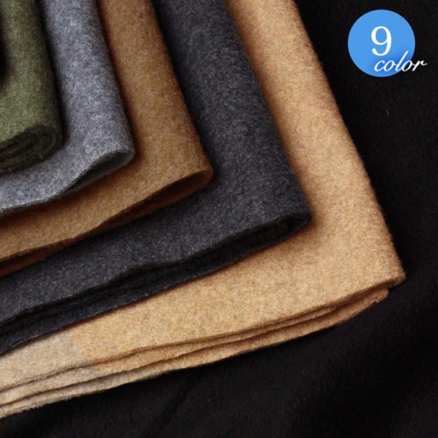 【メール便不可】杢調メルトンフリース(1131) | フリース 杢調 無地 手作り 防寒 雑貨 クッション