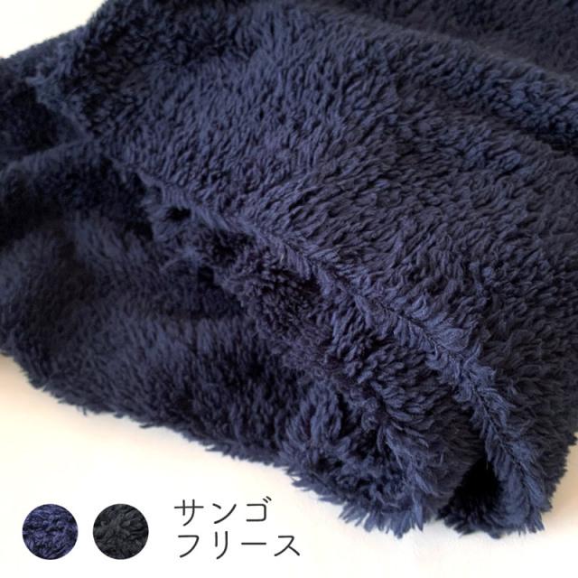 【メール便不可】サンゴフリース(1167)|ボア ふわふわ 冬 レッグウォーマー ブランケット かわいい ぬいぐるみ 着ぐるみ 子ども モノトーン 珊瑚 暖かい ファー