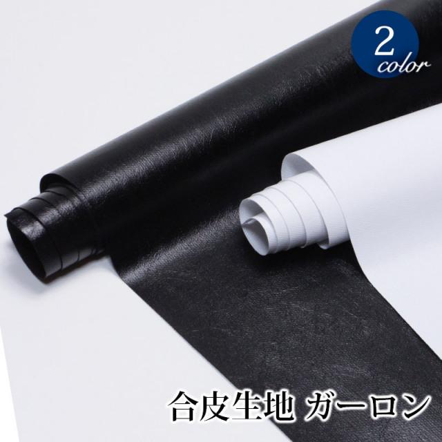 【メール便不可】合皮生地ガーロン(1225) | 合皮 生地 フェイクレザー 合成皮革 おしゃれ かわいい 布 布地 フェイク レザー 裏地 無地 合成皮 黒 白 PVC