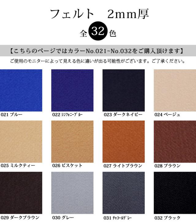 [10cm単位販売]フェルト 2mm厚[No.021-032](1227-1)【メール便不可】