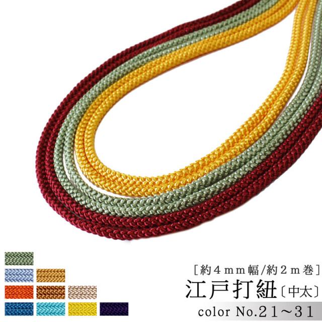 カラーひも(中)〔5mm巾2.5m巻〕《ベーシックカラー》(1081-1)