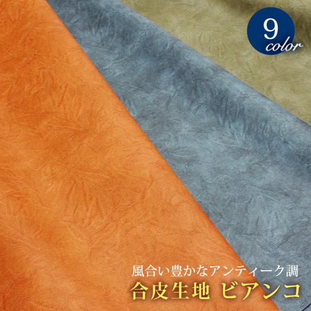 【メール便不可】合皮生地 アンティーク調ビアンコ(1454) | 雑貨 バック 財布 ポーチ PU フェイクレザー