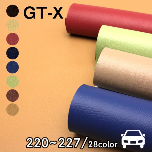 《10cm単位販売》【メール便不可】合皮生地 GT-X[カラーNo,220~227] (車両用・ソファー用の合皮生地)(1460-1) | 家具 椅子 イス 修理 修繕 PVC フェイクレザー 1way