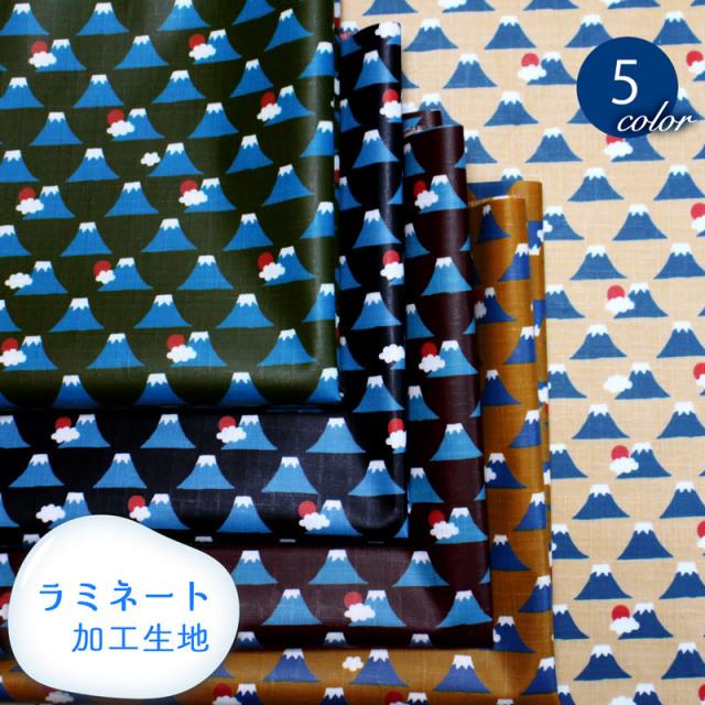 【メール便不可】美しい富士山ドビーラミネート加工生地(1546)|和小物,甚平,眼鏡ケース,がま口,和テイスト,和風,日本,和,着物,ドビー織り,防水,PVC
