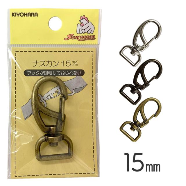 ◆KIYOHARAサンコッコーナスカン15mmアンティックゴールド(1938-050)