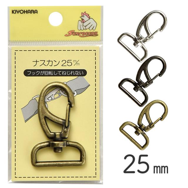 ◆KIYOHARAサンコッコーナスカン25mmアンティックゴールド(1938-054)