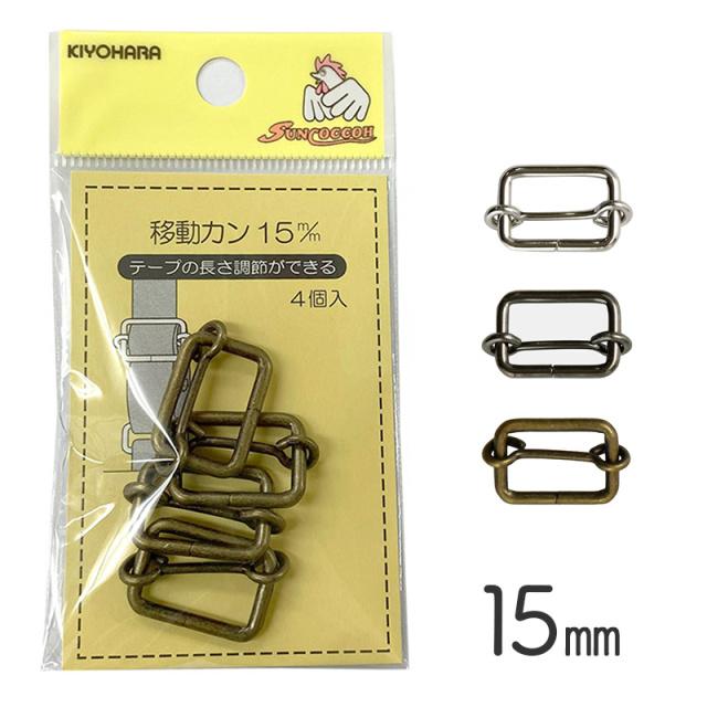 ◆KIYOHARAサンコッコー移動カン15mm4個入りアンティックゴールド