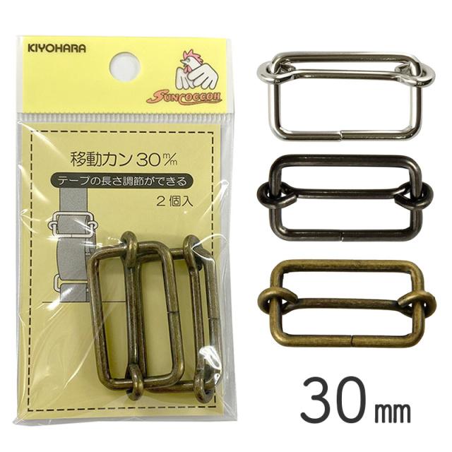 ◆KIYOHARAサンコッコー移動カン30mm2個入りアンティックゴールド(1940-139)
