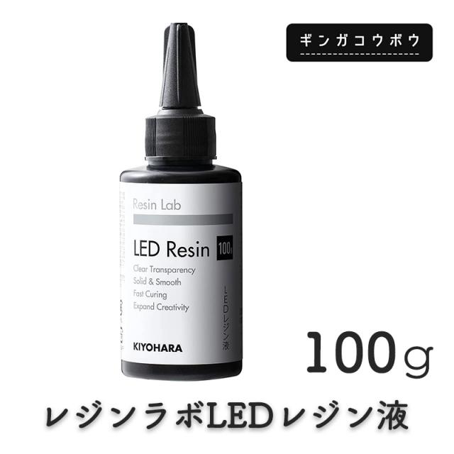 【メール便不可】◆レジンラボLEDレジン液100g (2166)