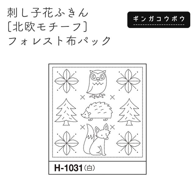 【メール便6個まで】◆刺し子花ふきん 北欧モチーフ フォレスト布パック (2190)