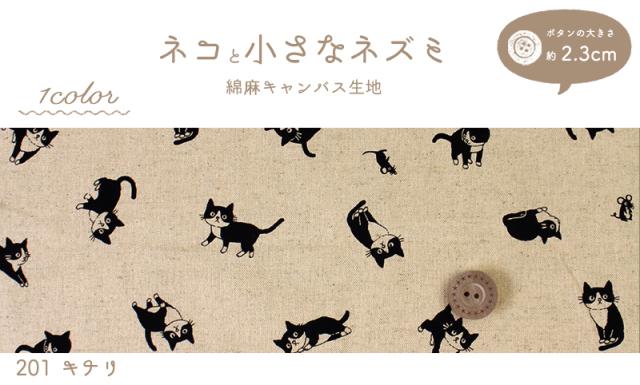 ネコと小さなネズミ綿麻キャンバス生地(2700)