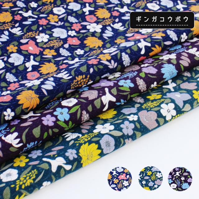【メール便2mまで】花柄ツイル生地(2747)