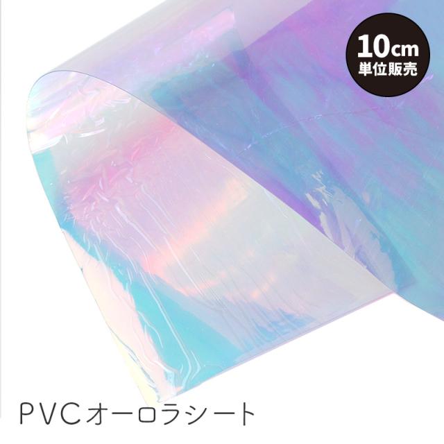 【メール便不可】《10cm単位販売》PVCオーロラシート(2748)|透明シート,透明,オーロラ,虹色,フィルム,PVC