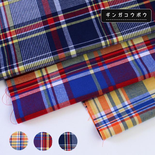 【メール便2mまで】マドラスチェックコットン100ワッシャー(2794)