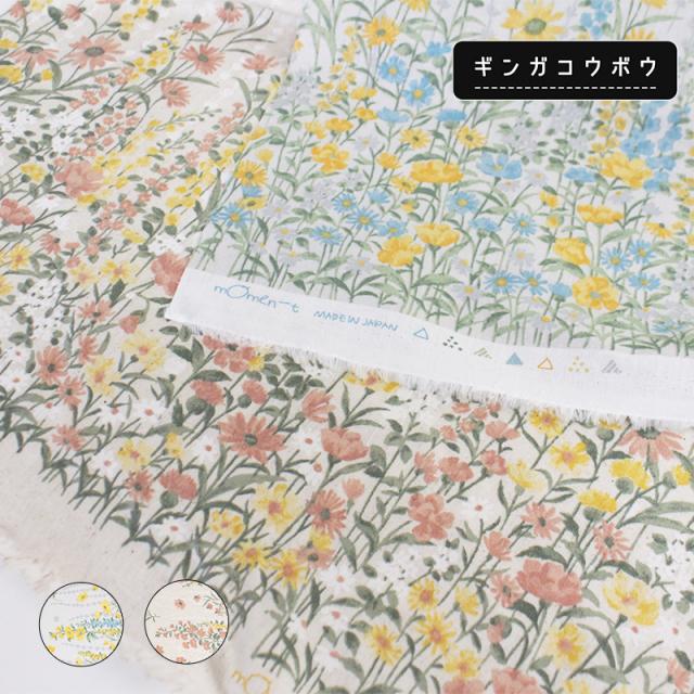 【メール便2mまで】mOmen-t Blooming Towards The Sun綿麻シーチング生地(3070)|花,お花,フラワー,はな,可愛い,かわいい,おしゃれ,お洒落,シンプル,ドライフラワー,コットンリネン,ハーフリネン,メール便OK