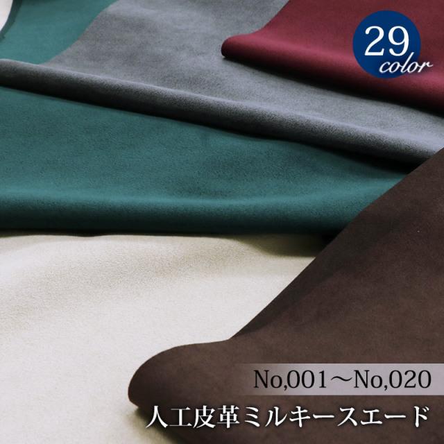 ※なくなり次第販売終了※【メール便不可】人工皮革 ミルキースエード[カラーNo,001~020](3215-1)| 合皮 スエード スウェード バッグ 靴 DIY