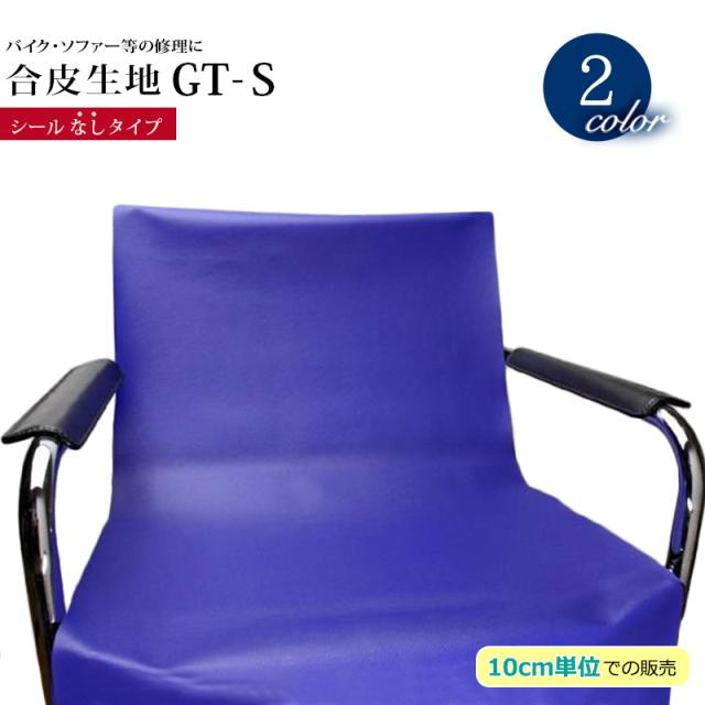 《10cm単位販売》【メール便不可】合皮生地 GT-S (車両用・ソファー用の合皮)(3516) | 家具 椅子 イス 修理 修繕 1way