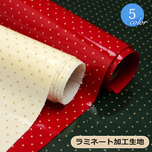 クリスマス水玉・ドット柄ラミネート加工生地(3548)