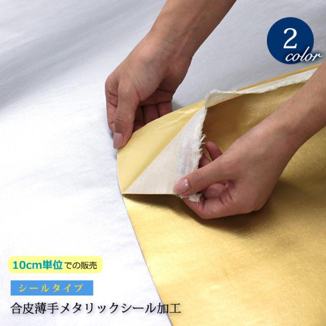 《10cm単位販売》【メール便不可】合皮薄手メタリックシール加工生地(3573)   レザー シール DIY ゴールド 雑貨 シルバー 貼る 粘着 手作り