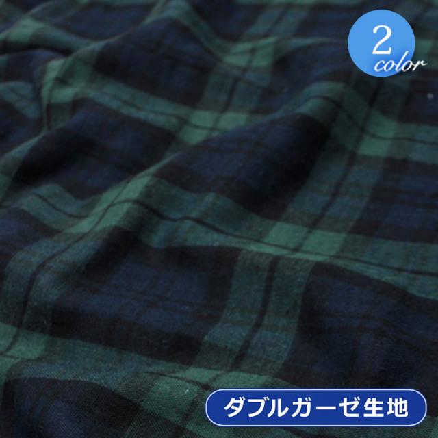【メール便2mまで】ブラックウォッチダブルガーゼチェック生地(5389) | 手作り 洋服 雑貨 メール便OK