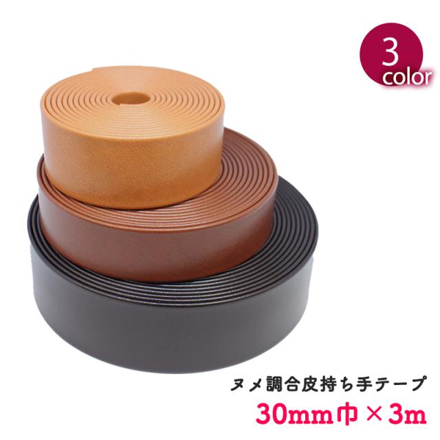 ヌメ調合皮持ち手テープ【30mm巾・3m巻】(6008)