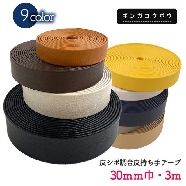 皮シボ調合皮持ち手テープ【30mm巾・3m巻】(6018)