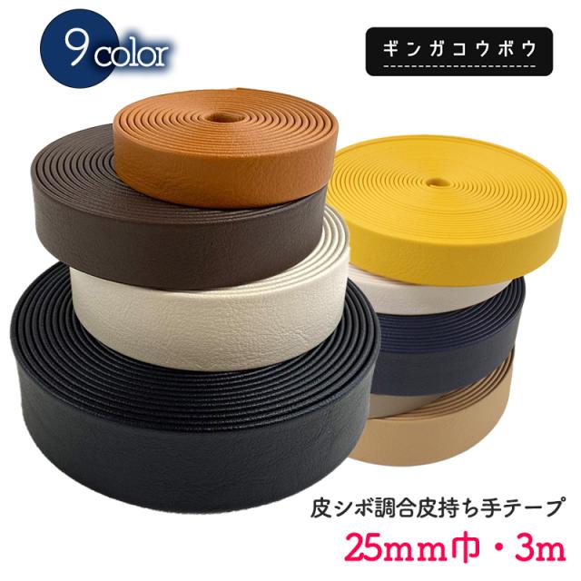 皮シボ調合皮持ち手テープ【25mm巾・3m巻】(6021)