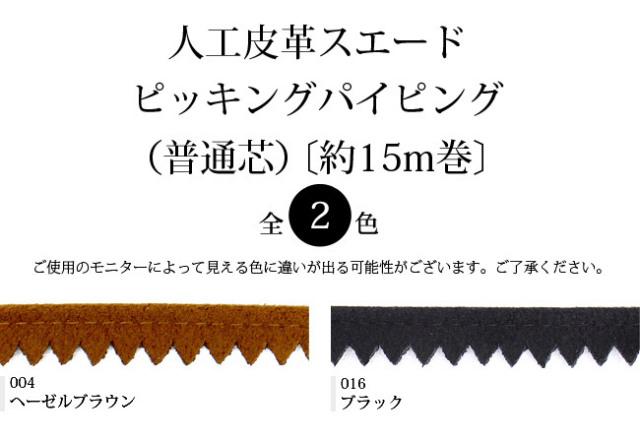 人工皮革スエード ピンキングパイピング【普通芯/約15m巻】(6060)